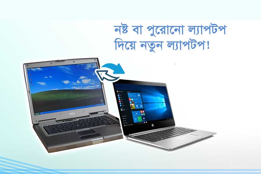 Systemeye Technologies gives laptop exchange offers