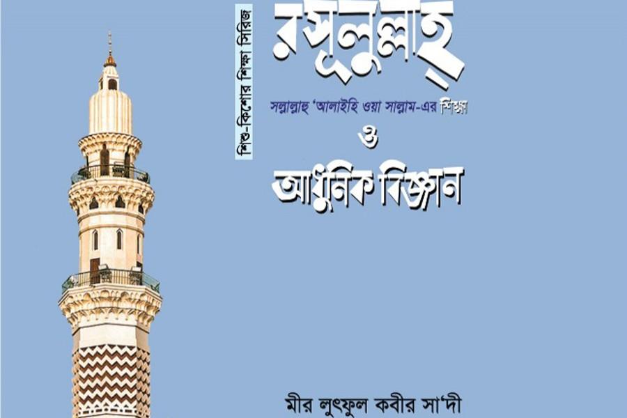 A partial cover view of the book titled 'Rasulullah Sallallhu Aalihi Wassllam-er Shikkha O Adhunik Bigyan'