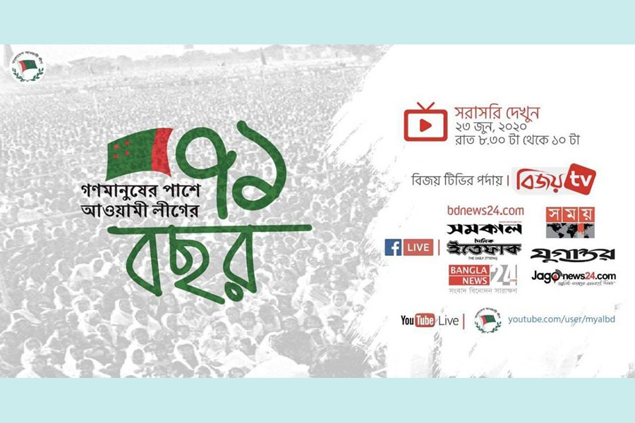 AL to celebrate its 71st anniversary